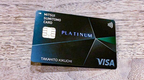 三井住友カード プラチナのVisaカードが到着! 今までのカードにあったあれがない?