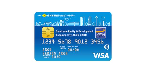 住友不動産 ショッピングシティイオンカードが発行開始