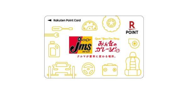 楽天ポイントカードがカーメンテナンスの専門店「ジェームス」で利用可能に