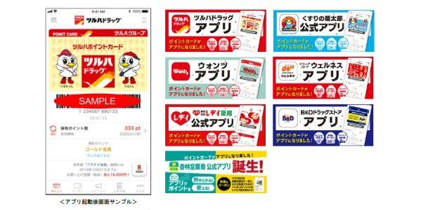 ツルハグループのスマートフォンアプリが誕生 ポイントカード機能も搭載