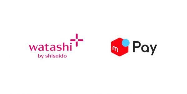 資生堂の総合美容サイト「ワタシプラス」でメルペイのネット決済機能が導入