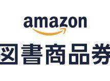ギフティ、「giftee for Business」でAmazon図書商品券の取扱を開始
