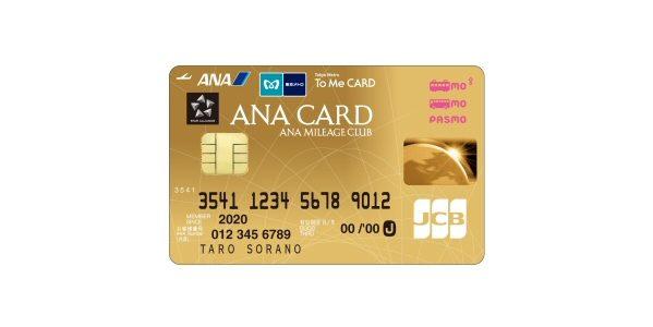 ANA To Me CARD PASMO JCB GOLD(ソラチカゴールドカード)が誕生