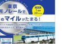 東京モノレール、浜松町~羽田空港3駅間の交通系ICカード利用でANAのマイルが貯まるサービス開始