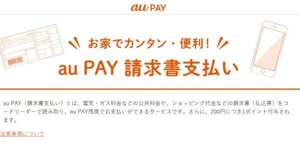 au PAY、公共料金などの請求書支払いが可能となる「au PAY(請求書支払い)」サービスを開始
