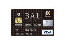 セディナ、中澤ホールディングスと提携した「BAL CARD」を発行