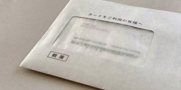 三井住友カードでWEB明細を登録すると200円分のAmazonギフト券がもらえる! 紙の明細は有料化になるので注意!