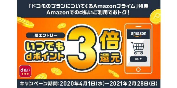 ドコモのプランについていくる「Amazonプライム」加入者限定でAmazonでd払いを使うといつでもポイント3倍還元キャンペーンを実施