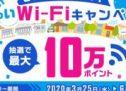 ドコモ、dポイントクラブ会員向けの公衆Wi-Fiサービス「d Wi-Fi」を開始