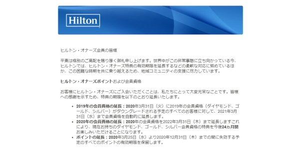 ヒルトン、会員資格とヒルトン・オナーズポイントの延長を発表 2年間会員資格のダウングレードなし