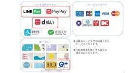 西日本ジェイアールバス、LINE Pay・PayPay・d払いのスマホ決済サービスを導入