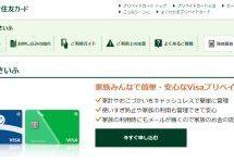 三井住友カード、家族で残高を共有する「かぞくのおさいふ」を開始
