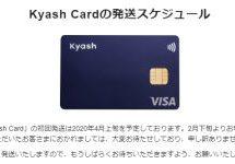 Kyash Cardの初回発送は2020年4月上旬 Kyash Card Liteの還元率は5月以降から0.5%に