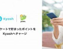 Kyash、Powlのポイントからのチャージサービスを開始