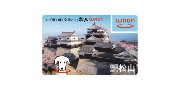 愛媛県松山市とイオン、ご当地WAONカード「いで湯と城と文学のまち松山WAON」を発行