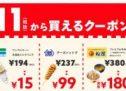メルペイ、期間限定で11円(税抜)から利用できるクーポンを提供開始