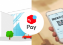 TSUTAYA、スマホ決済サービスのメルペイを導入