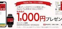 三菱UFJ-JCBデビットがApple Payに対応 QUICPay+加盟店で利用可能に
