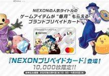 ネクソン、1万枚限定の「NEXONプリペイドカード」を発行