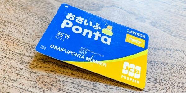 【プリペイドカード】 おさいふPonta、プリペイド機能を終了 Pontaカードとして利用可能