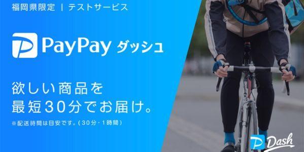 Yahoo! JAPANとイオン九州が即時配達サービス「PayPayダッシュ」の実証実験を開始