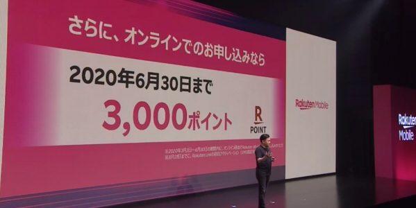 楽天モバイル、月額2,980円の無制限プラン「Rakuten UN-LIMIT」発表 オンライン契約で3,000ポイントプレゼントキャンペーンを実施