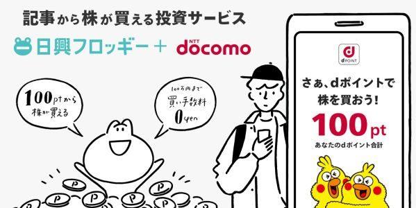 dポイントを使った株式投資サービス「日興フロッギー+docomo」が開始