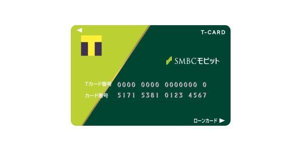 SMBCモビット、カードローン返済でTポイントが貯まるサービスを開始