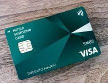新デザインの三井住友カードVISA(SMBC)を申し込み! 三井住友カード保有者でもキャンペーン適用!