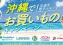 ゆいレール、Suicaサービス開始記念キャンペーンを実施 1万円相当の沖縄名産品のカタログギフトが当たる
