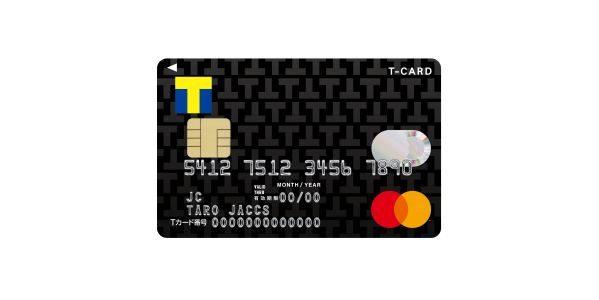 ジャックス、還元率1%・日曜日は1.5%の「Tカード Prime」を発行開始