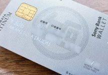 タカシマヤプラチナデビットカードのポイントサービスがリニューアル 国内最大3%還元に