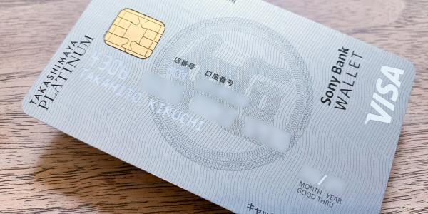 タカシマヤプラチナデビットカード 外商