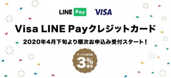 【UPDATE】Visa LINE Payクレジットカードが2020年4月下旬より申し込み開始