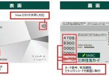 三井住友カード、プリペイドカード「Visaプリペ」をリニューアル Google Payにも対応