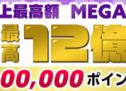 【キャンペーン中止】Yahoo! totoで最大10万円相当のTポイントが当たるキャンペーンを実施