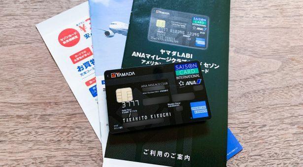 ヤマダLABI ANAマイレージクラブカード セゾン・アメリカン・エキスプレス・カードを申し込み 顔認証の「ヤマダPay」の設定やカード裏面の「ヤマダPay」との違いは?