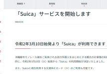 ゆいレール、Suicaサービスを開始 相互利用する交通系ICカードの利用も可能に