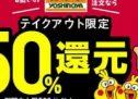 d払い、ミニアプリに吉野家が登場 モバイルオーダーでdポイント50%還元キャンペーンも