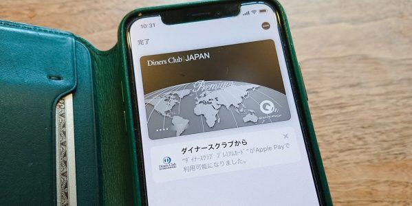ダイナースクラブカードやTRUST CLUBカードがApple Payに対応