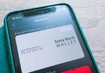 ソニー銀行のSony Bank WALLETがGarmin Payに対応