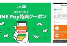 LINE Pay、「LINEポイントクラブ」の詳細を発表 Visa LINE Payクレジットカードを保有していない場合はLINEポイント対象外に