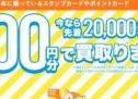 セレス、スタンプカードやポイントカードを500円で買い取るキャンペーンを実施