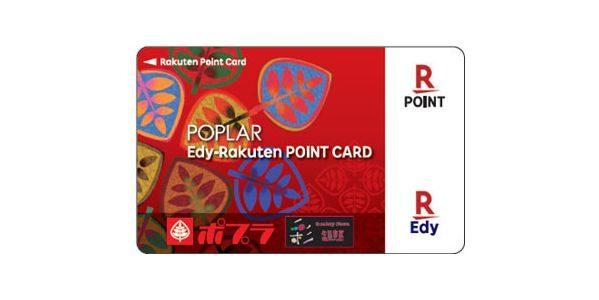 ポプラ、「ポプラEdy-楽天ポイントカード」による「楽天Edy」支払いでポイントが2倍になるサービスを開始