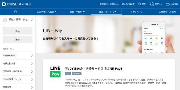 LINE Pay、住信SBIネット銀行と連携