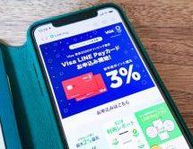 年会費無料で初年度の還元率3%の「Visa LINE Payクレジットカード」の先行申込が開始!