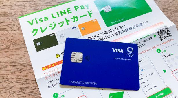 Visa ライン ペイ プリペイド カード
