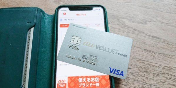 JAL利用者はau PAY+au PAY カード+Pontaカードでマイルがザクザク!? auのポイントがdポイントに交換も可能