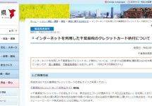 千葉県、インターネットを利用した千葉県税のクレジットカード納付を開始