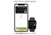福岡銀行・熊本銀行・親和銀行のJCBデビット「Debit+」がApple Payに対応